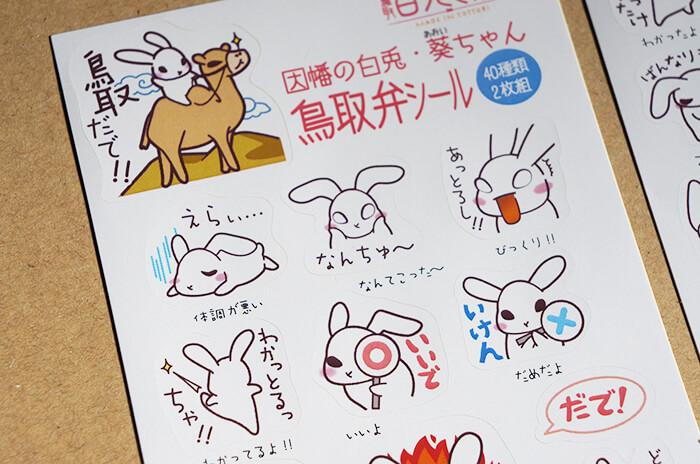 鳥取弁シール1アップ1