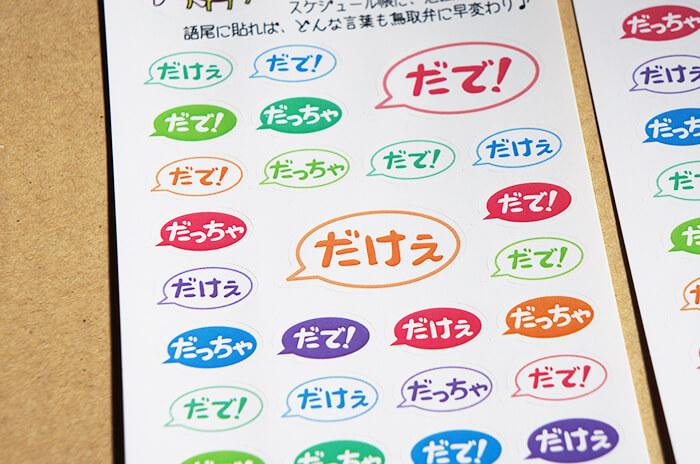 鳥取弁シール4アップ1