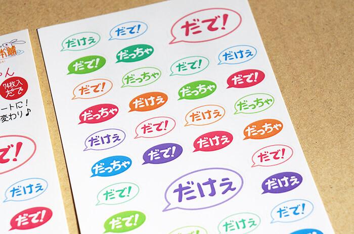 鳥取弁シール4アップ2