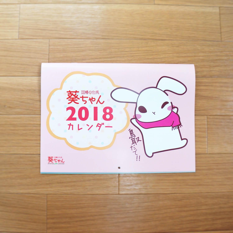 2018年葵ちゃんカレンダー表紙