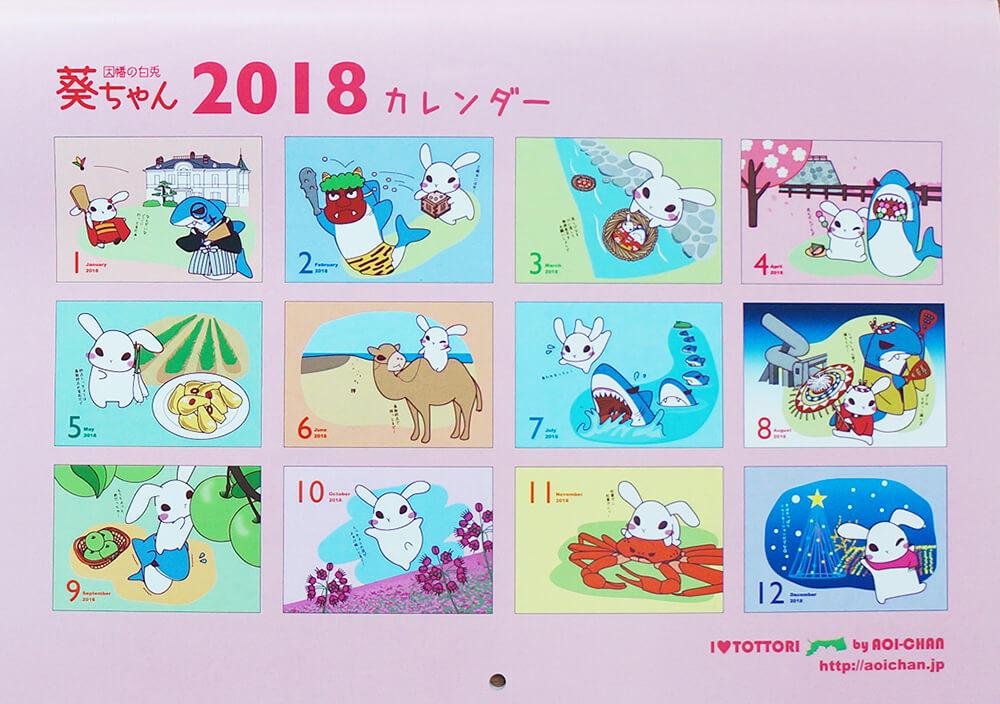 2018年葵ちゃんカレンダー裏表紙