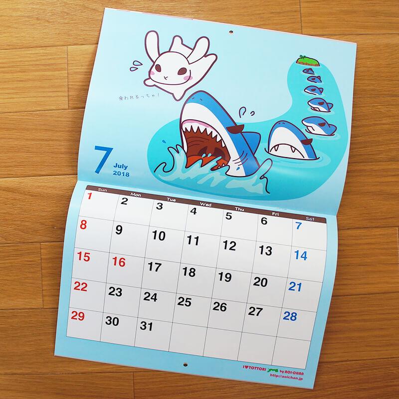 カレンダーを開いたところ