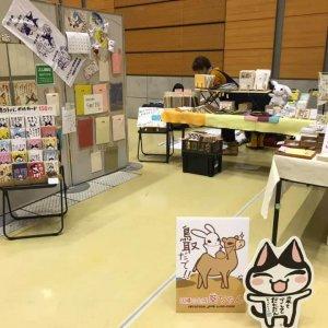 米子アートマーケット2018サムネ