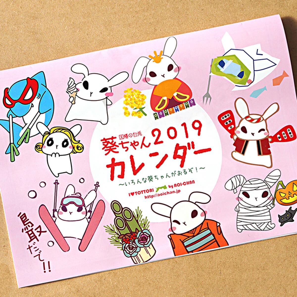 2019年葵ちゃん壁掛けカレンダー表紙