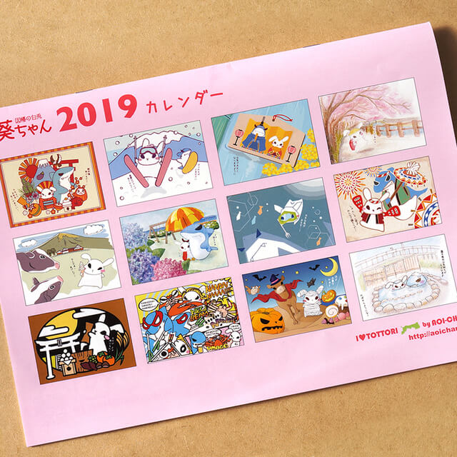 2019年葵ちゃん壁掛けカレンダー裏表紙