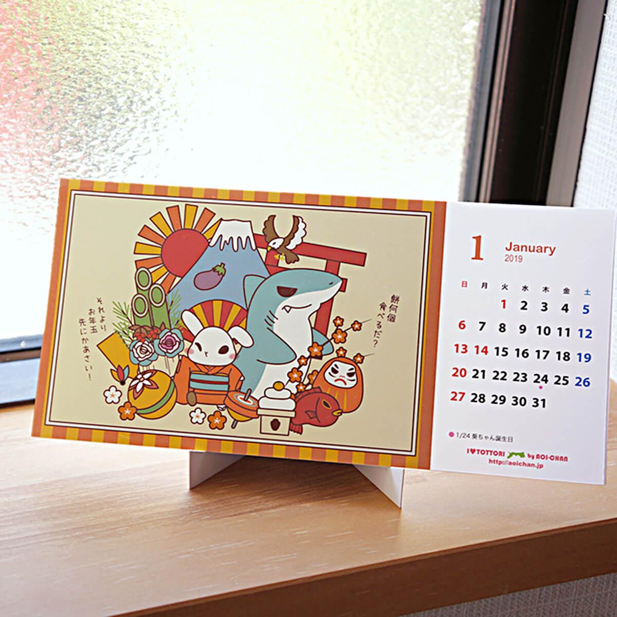2019年葵ちゃん卓上カレンダー表紙