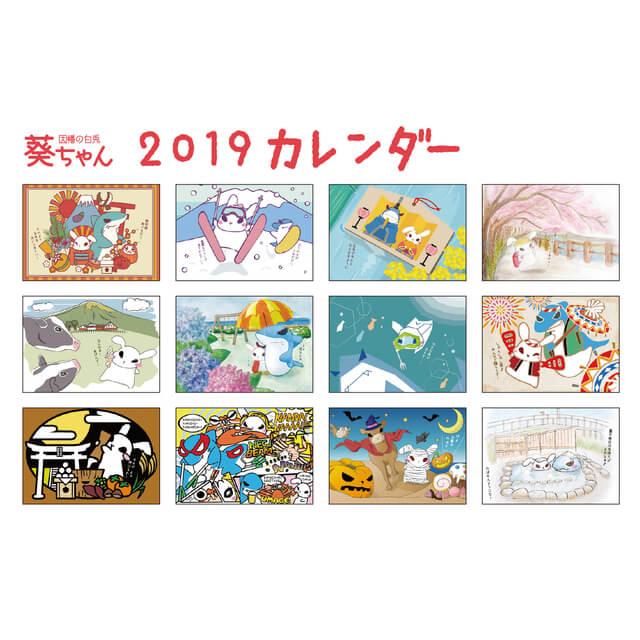 2019年葵ちゃん卓上カレンダー裏表紙