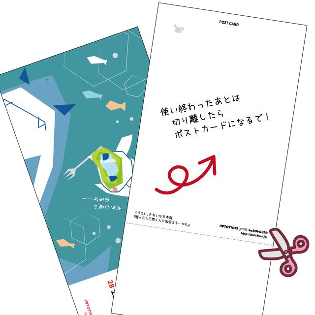 2019年葵ちゃん卓上カレンダー切り離し