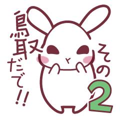 因幡の白兎・葵ちゃん〜鳥取弁篇2〜