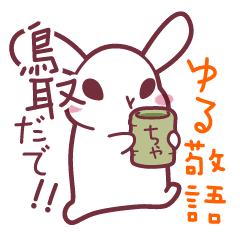 因幡の白兎・葵ちゃん〜鳥取弁ゆる敬語篇〜