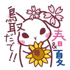 因幡の白兎・葵ちゃん〜春&夏篇〜