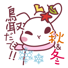 因幡の白兎・葵ちゃん〜秋&冬篇〜