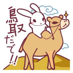 因幡の白兎・葵ちゃん〜鳥取弁篇〜