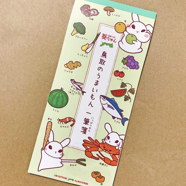 葵ちゃんの一筆箋表紙