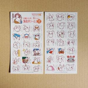 鳥取弁シール3